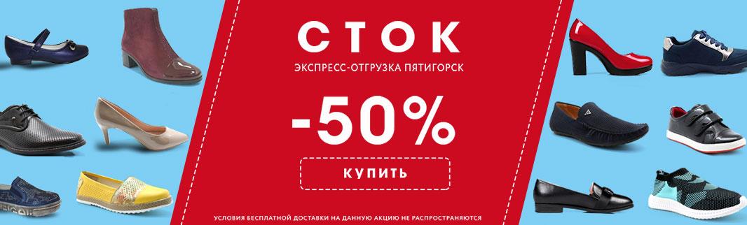 Обвал цен в разделе «СТОК-Пятигорск»: скидка 50% на все!