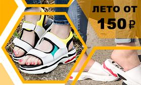 DISPARO: распродажа летней обуви от 150 рублей
