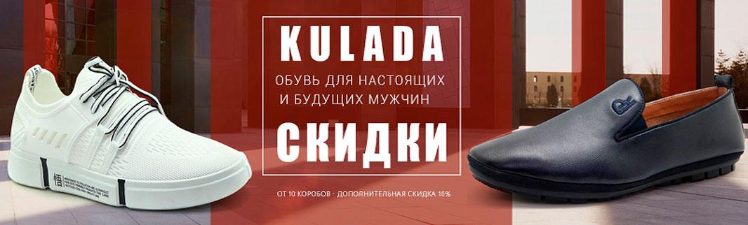 Скидки на обувь KULADA: готовьтесь к осеннему сезону выгодно!