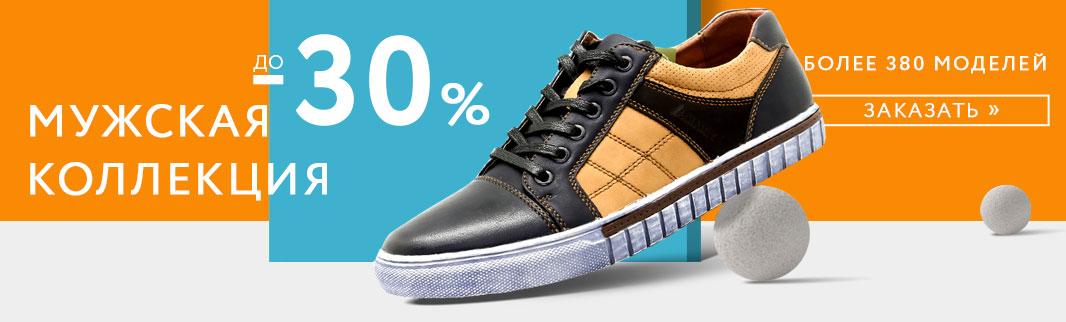 Только для мужчин: распродажа осенней обуви