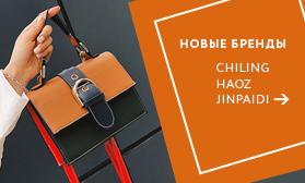 Новые бренды – новые сумки!