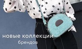 Внимание! Обновлена коллекция сумок!