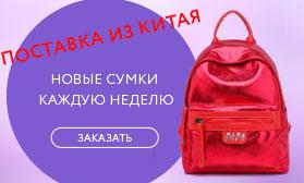 Новые коллекции сумок каждую неделю!