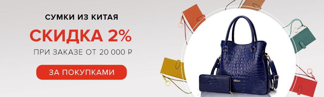 Скидки при заказе сумок: 2% от суммы заказа!
