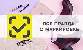 Маркировка обуви: комментарии специалистов