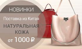 Поставка из КИТАЯ: новинки сумок из натуральной кожи!