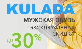 KULADA: скидки до 30% на зимнюю коллекцию
