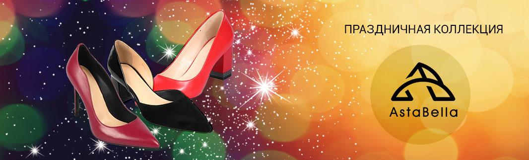 Праздничная обувь: по самым выгодным ценам!