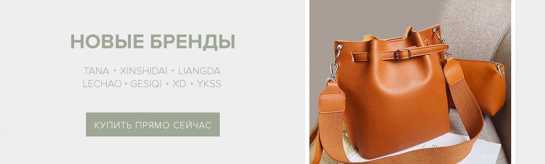 Новинки! Самые популярные бренды-производители сумок теперь на сайте!