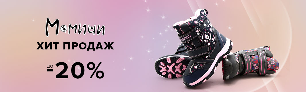 Скидки до 20% на хиты продаж детской обуви!
