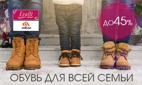 Скидки на зимнюю обувь EVALLI и MILTON