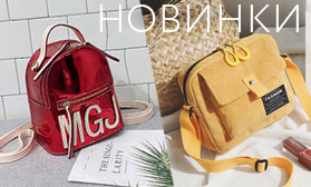 Новые бренды и новые сумки!