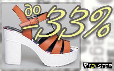 RIDLSTEP: комфортная женская обувь по выгодным ценам!
