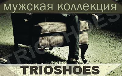 TRIOSHOES: новая коллекция мужской обуви по доступным ценам!