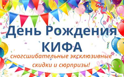 День Рождения КИФА - сногсшибательные эксклюзивные скидки и сюрпризы!