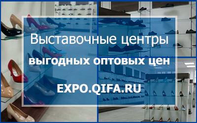Выставочные центры КИФА ЭКСПО и сайт expo.qifa.ru - сделать предзаказ обуви легко!