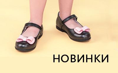 Детская обувь: новинки осени