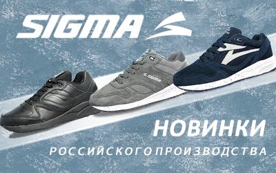 Новый бренд на сайте – покупайте  кроссовки выгодно!