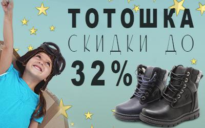Оптовая распродажа детской обуви Тотошка: скидки до 32%