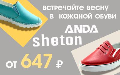 Бренды ANDA и Sheton: низкие цены на кожаную обувь для женщин