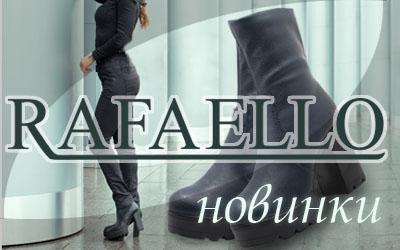 Глобальное обновление демисезонной коллекции Rafaello!
