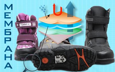 Обувь с мембраной – абсолютный комфорт и защита Вашего ребенка!
