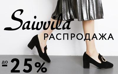 SAIVVILA: скидки на обувь «Весна-лето2018»