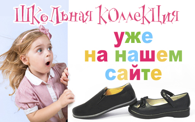 Школьная обувь уже на сайте!
