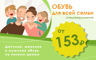 Уникальное спецпредложение КИФА: обувь для всей семьи оптом по цене от 153 рублей!