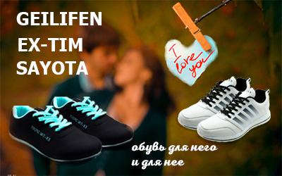 Новые модные поступления: обувь для Нее и для Него