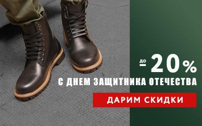 Нашим мужчинам и мальчикам: скидки на 23 февраля!