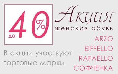 Эксклюзивные скидки до 40% на ошеломляющий ассортимент женской обуви