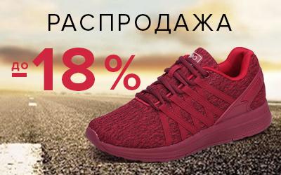 Спортивная обувь: скидки до 18%