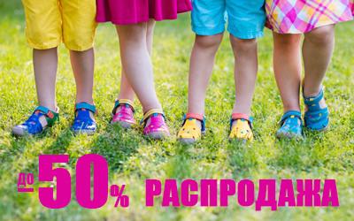 Цены пополам – скидки до 50% на детскую обувь!