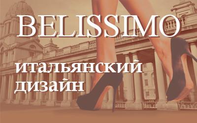 Belissimo: обувь, достойная итальянских дизайнеров!