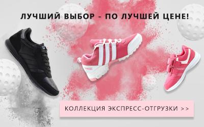 Экспресс-отгрузка: кроссовки!