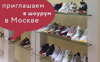 Внимание! Шоурум в Москве открыт!