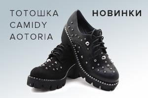 Новинки обуви Тотошка, Camidy и Aotoria уже на сайте!