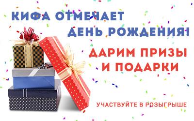 Внимание! Розыгрыш призов в честь Дня рождения!