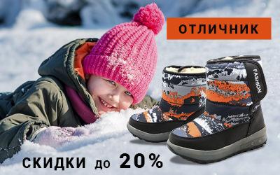 Спешите! Детская обувь ОТЛИЧНИК со скидкой 20%