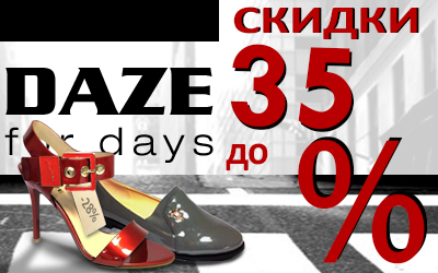 Шикарные новости - скидки до 35% на летнюю коллекцию обуви DAZE!