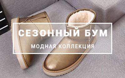 Тренд сезона: обувь цвета металлик