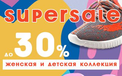 Распродажа обуви Casual и Sport: supersale до 30%!