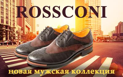Будь в тренде - закупай Rossconi!