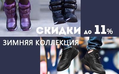 Глобальные скидки на кроссовки и дутики!
