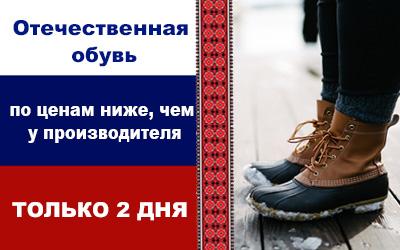 Горящие скидки на обувь отечественных поставщиков: 700 моделей по сниженным ценам