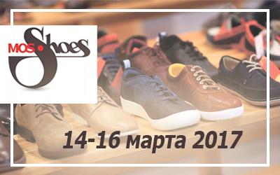 Ждем Вас на Международной выставке обуви, аксессуаров и комплектующих материалов Мосшуз-2017!
