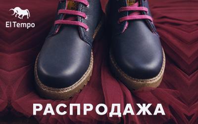 el Tempo: скидки на обувь из натуральных материалов