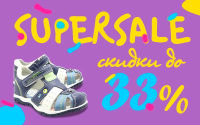 День Рунета: дарим скидки на детскую обувь Тотошка, СЧАСТЛИВЫЙ РЕБЕНОК и Bessky