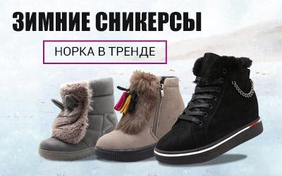 Норка в тренде: меховой декор женской обуви